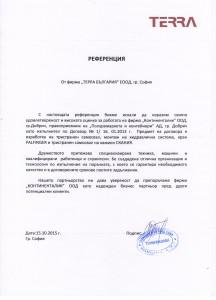 Референции ПРК ТЕРРА България ЕООД