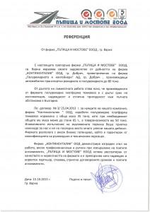 Референции ПРК Пътища и Мостове ЕООД
