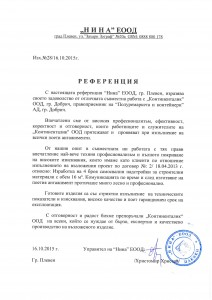 Референции ПРК Нина ЕООД
